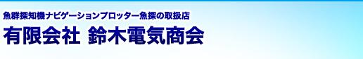 有限会社 鈴木電気商会